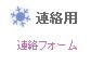 連絡フォームs.jpg